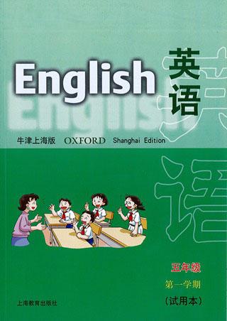 牛津上海版英语5年级第一学期同步讲解上课视频插图3