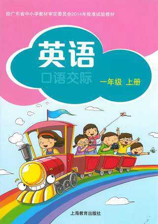 沪教版英语口语交际小学1年级上册同步讲解上课视频插图3