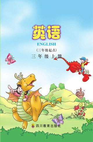 川教版小学英语3年级上册同步讲解上课视频