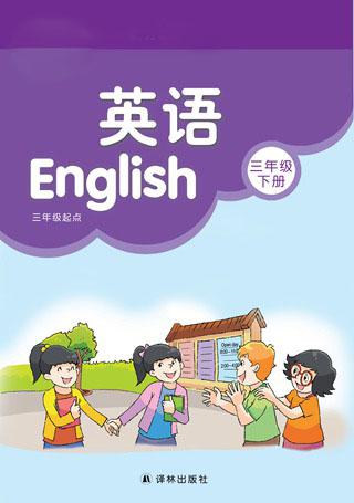 译林版3年级英语下册(三起)同步讲解上课视频