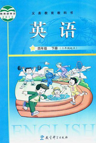 广州小学英语教科版4年级英语下册同步讲解上课视频