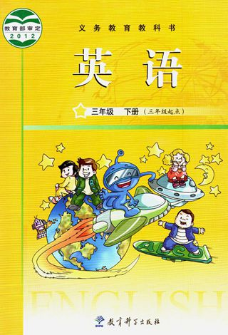 广州小学英语教科版3年级英语下册同步讲解上课视频
