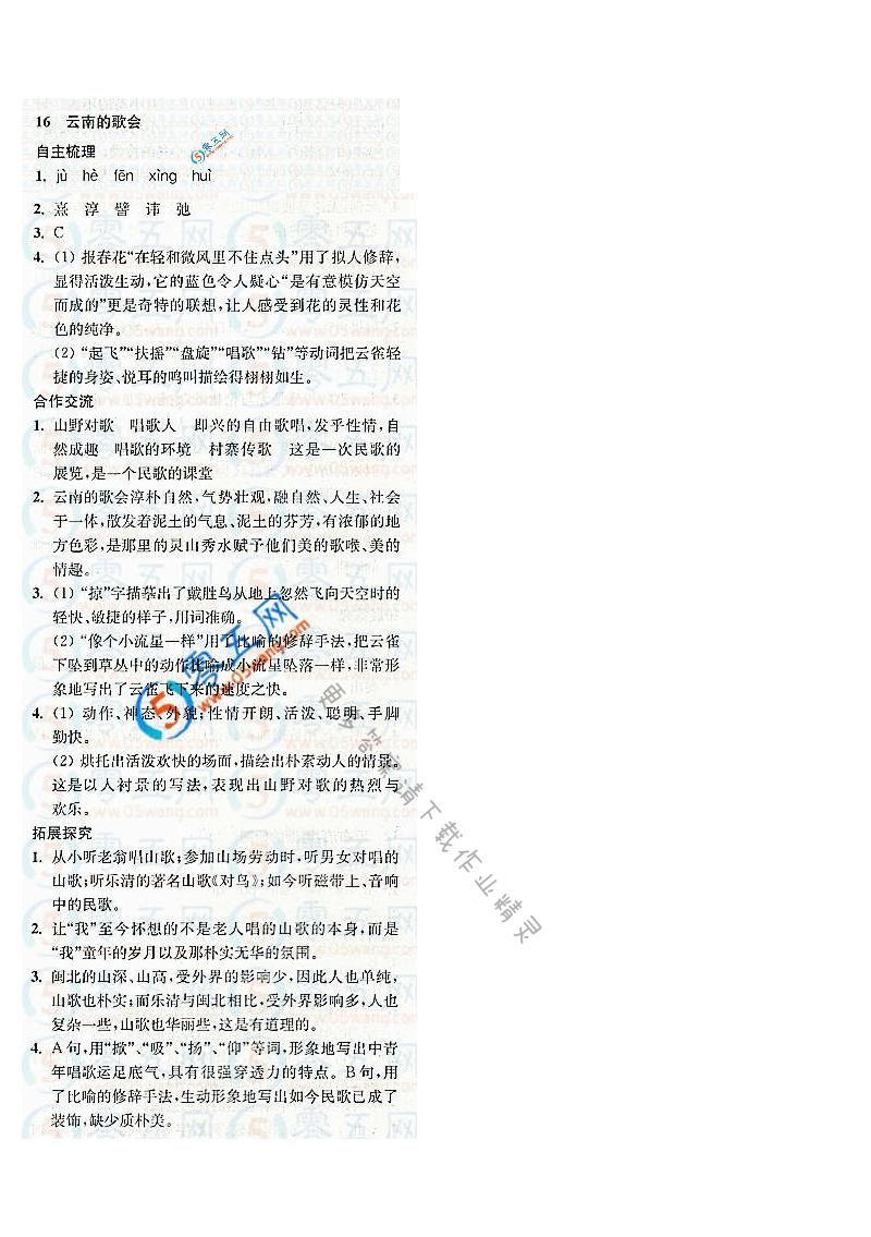 云南的歌会新课程自主学习与测评答案