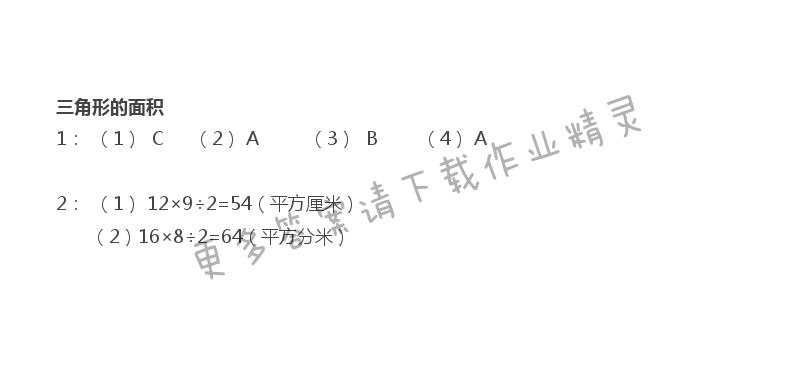 苏教版五年级上册数学练习与测试答案第8页