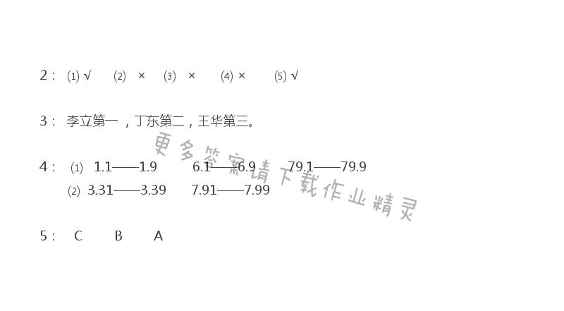 苏教版五年级上册数学练习与测试答案第39页
