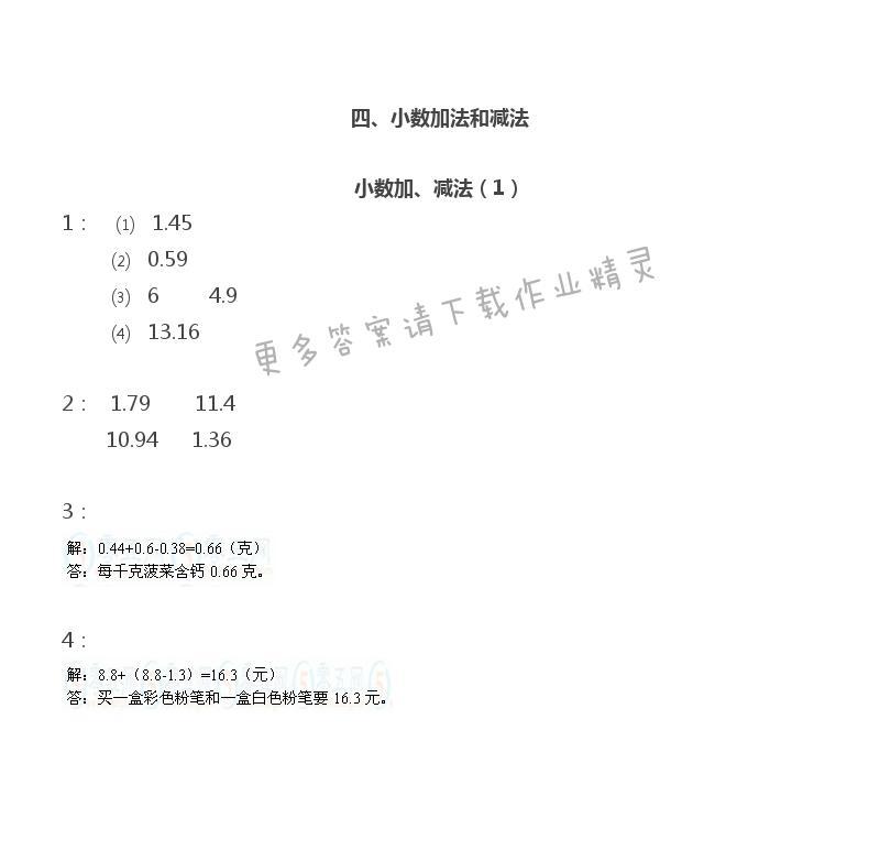 苏教版五年级上册数学练习与测试答案第43页