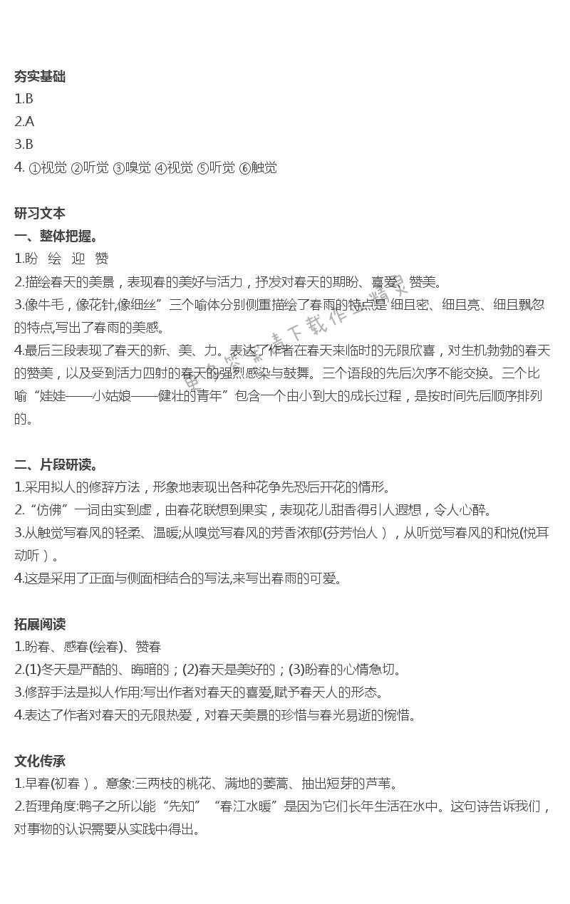 春语文补充习题