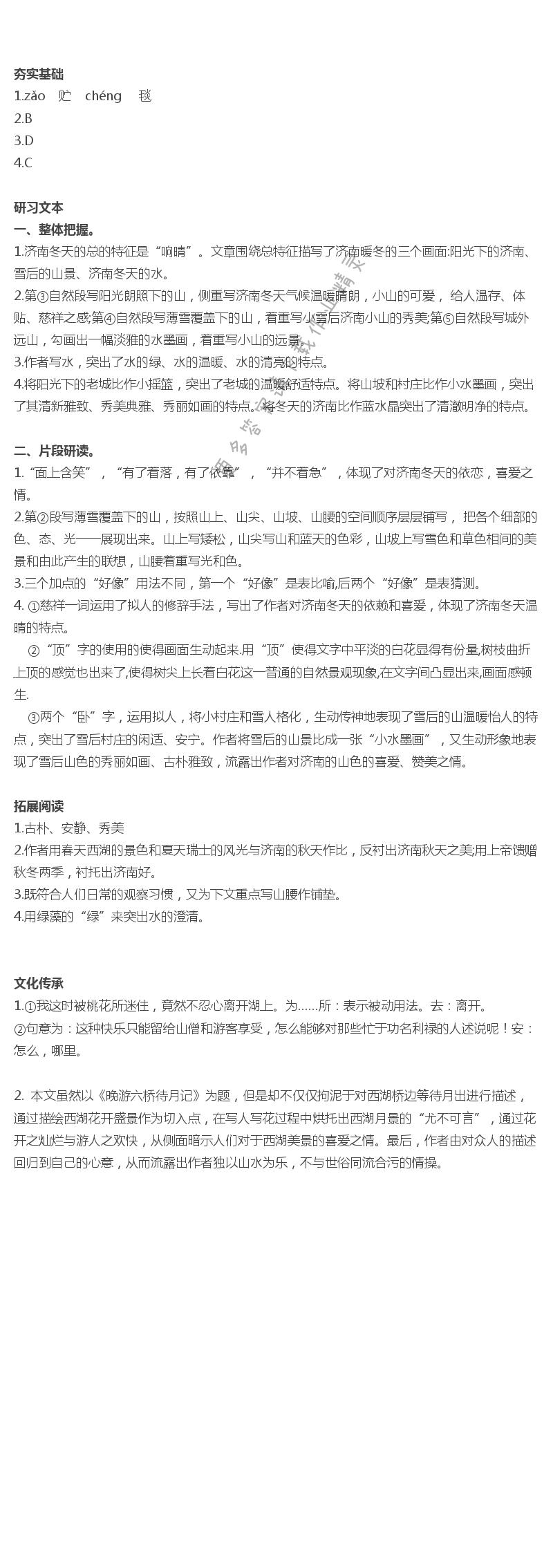 济南的冬天语文补充习题人教版