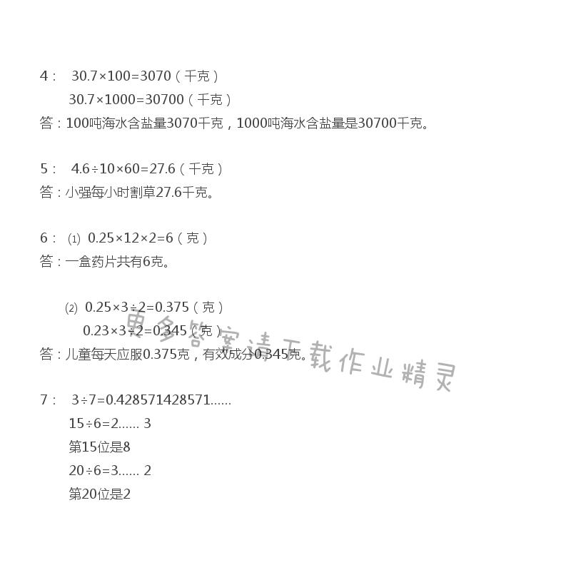 苏教版五年级上册数学练习与测试答案第77页