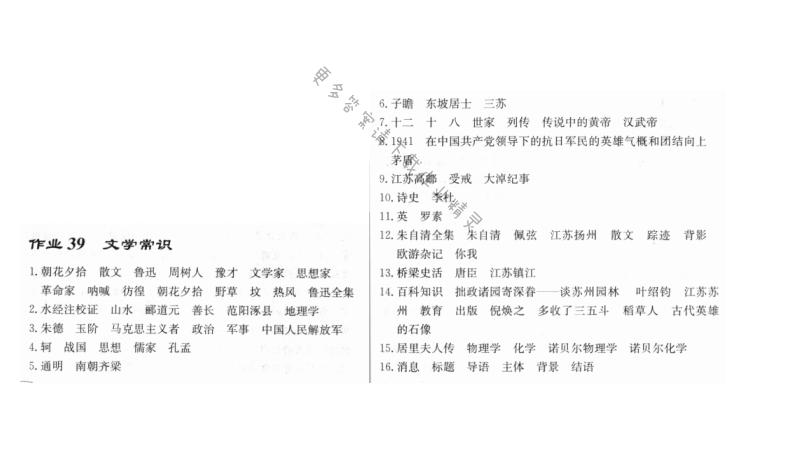 启东中学作业本八年级语文上册人教版 作业39