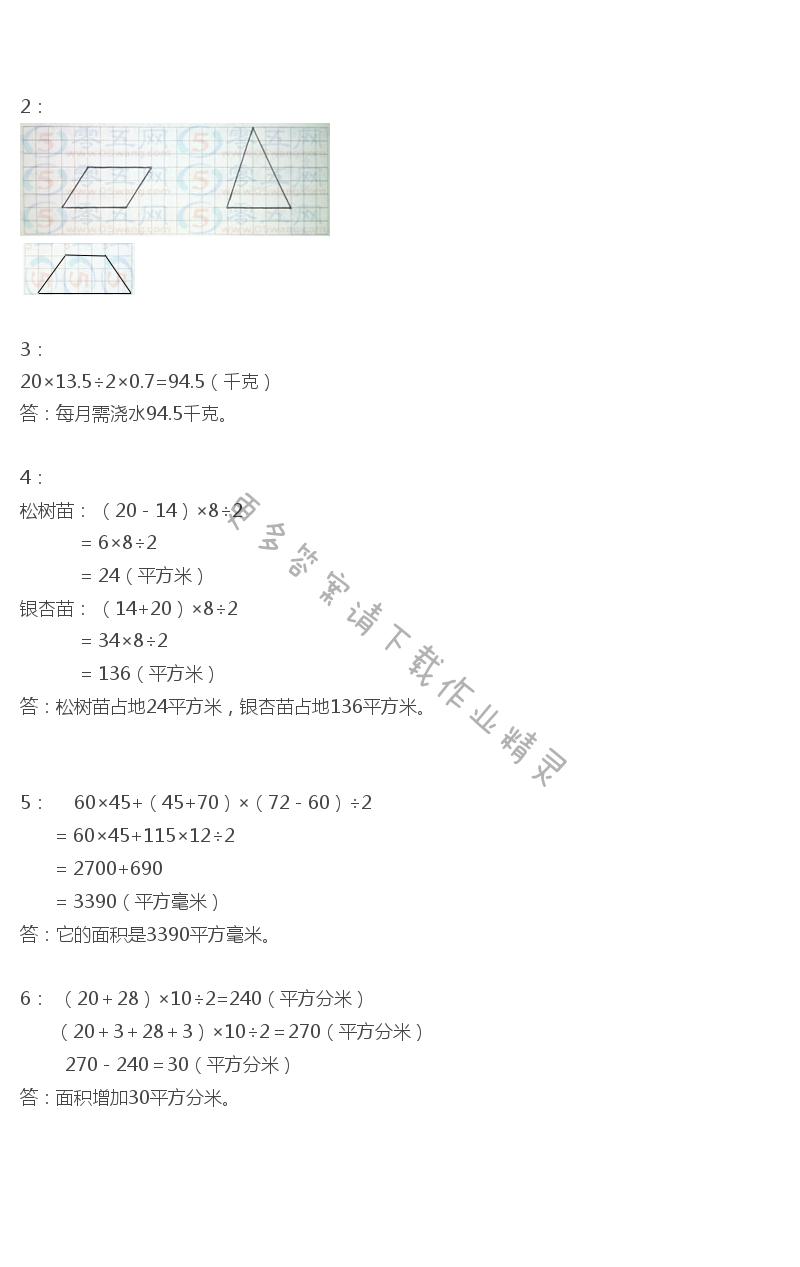 苏教版五年级上册数学练习与测试答案第105页
