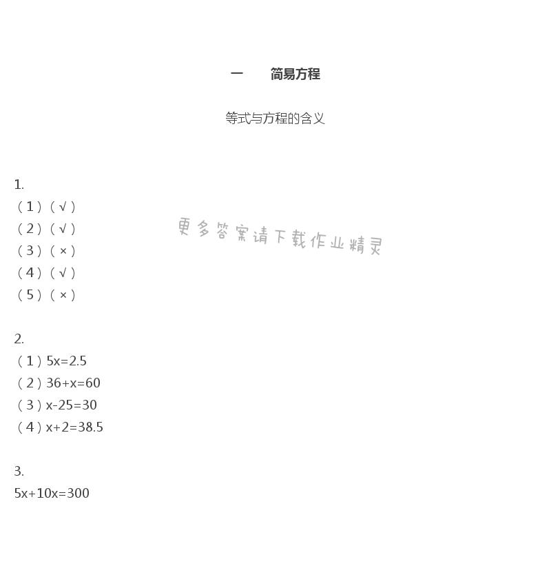 苏教版五年级下册数学练习与测试答案第2页