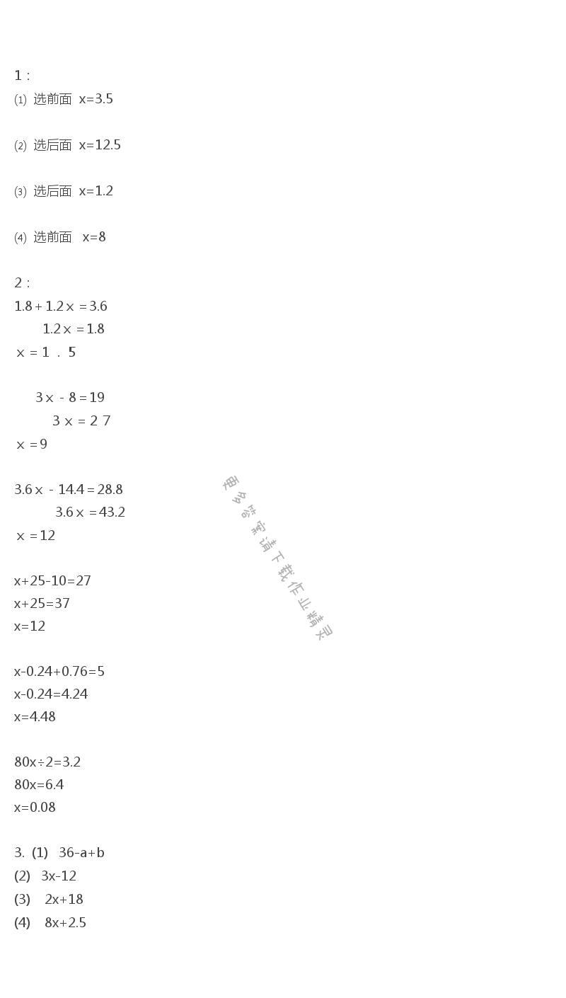 苏教版五年级下册数学练习与测试答案第10页