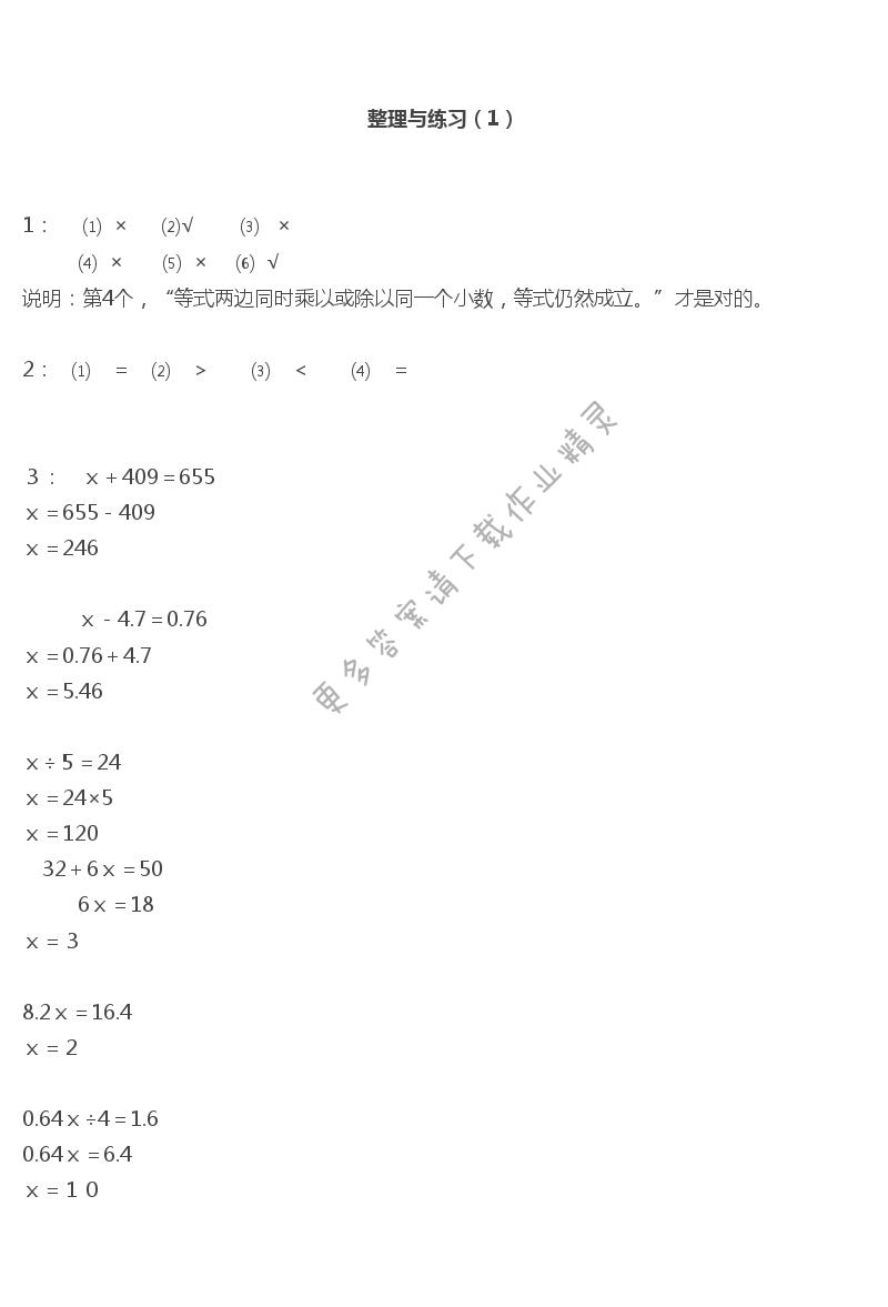 苏教版五年级下册数学练习与测试答案第16页