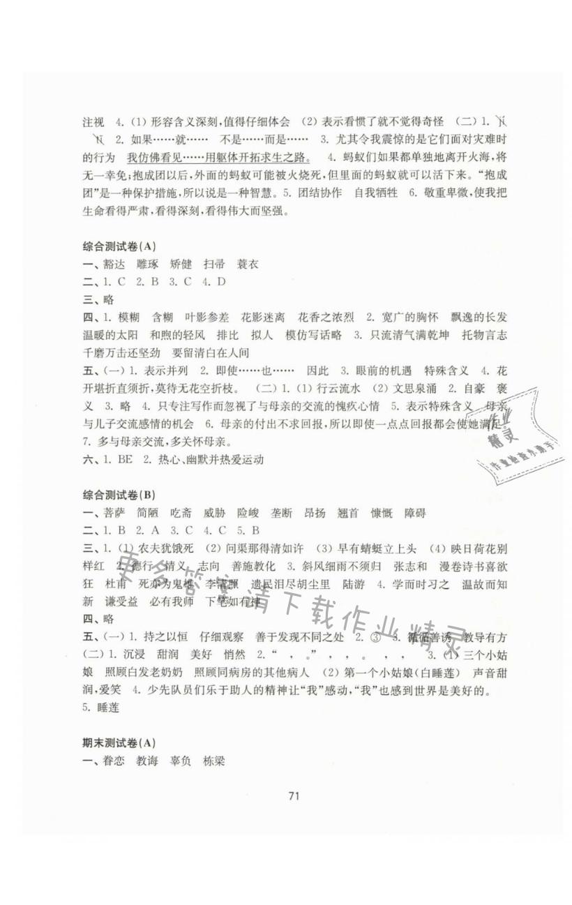 期末测试卷A - 第7页