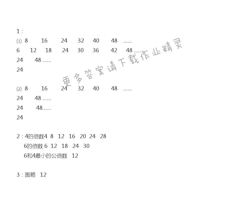 苏教版五年级下册数学练习与测试答案第40页
