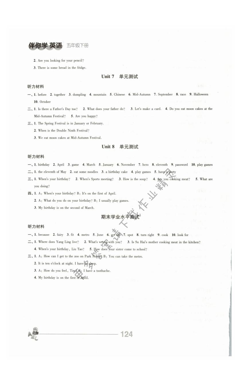 听力材料 - 第23页