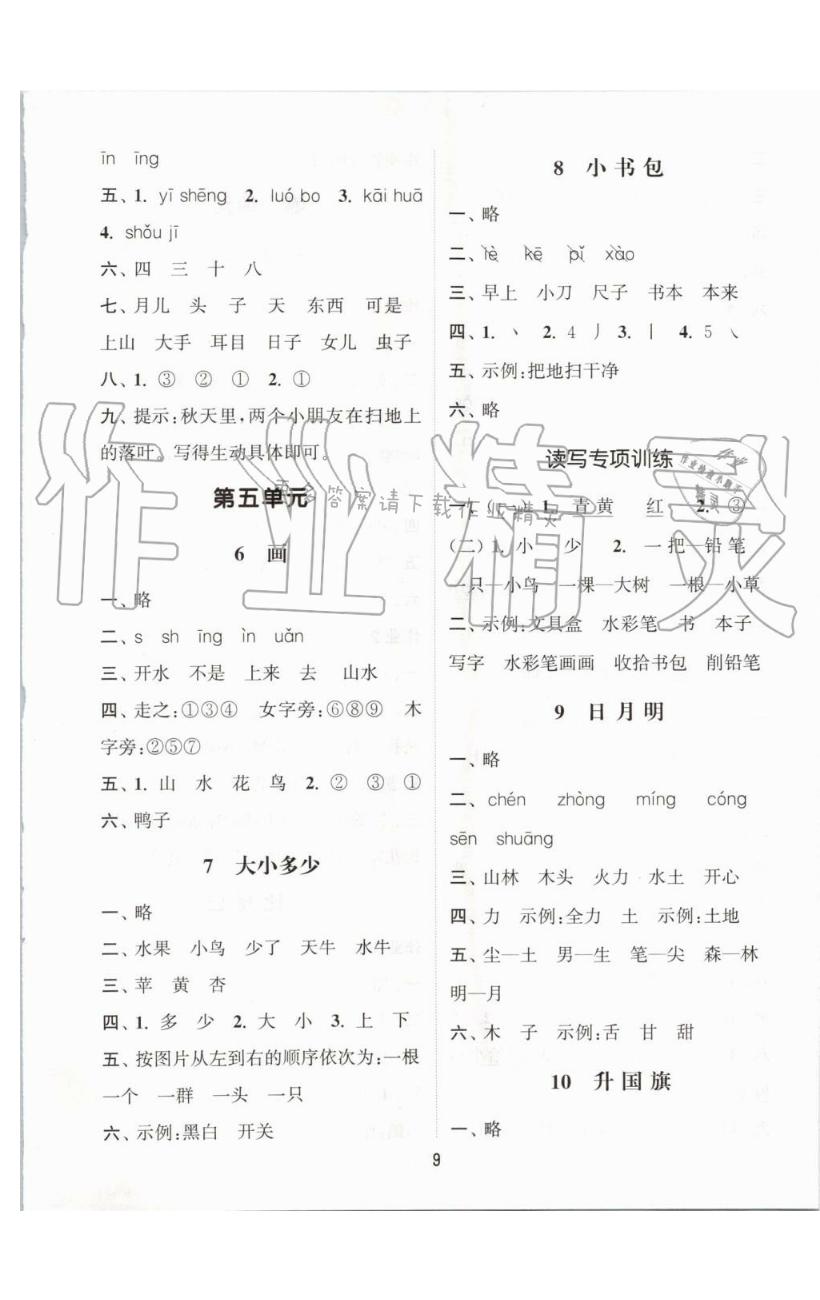 第五单元 - 第9页
