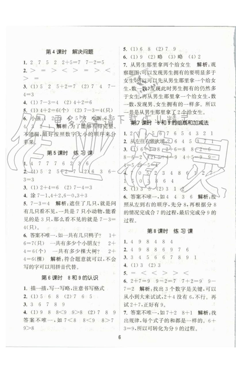 5 6~10的认识和加减法 - 第6页