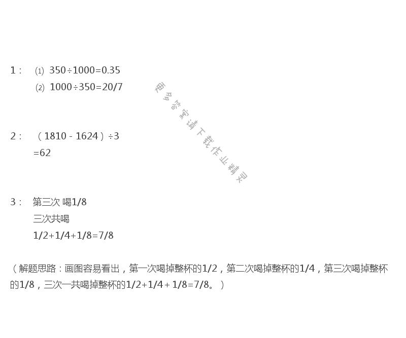 苏教版五年级下册数学练习与测试答案第108页